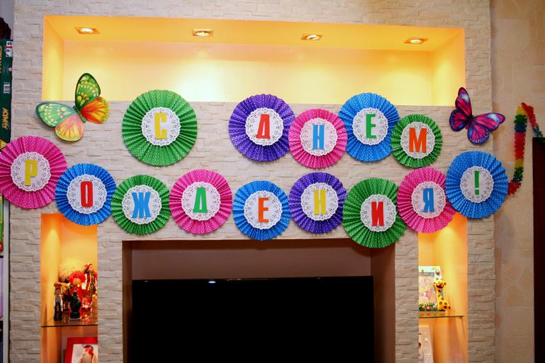 украшаем кабинет к дню рождения картинки никогда делала